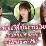 ดาราเอวีที่เป็นอาวุธใหม่ของค่าย Moodyz – Ishikawa Mio ดาราเอวีวัยใส –  MIDE-974