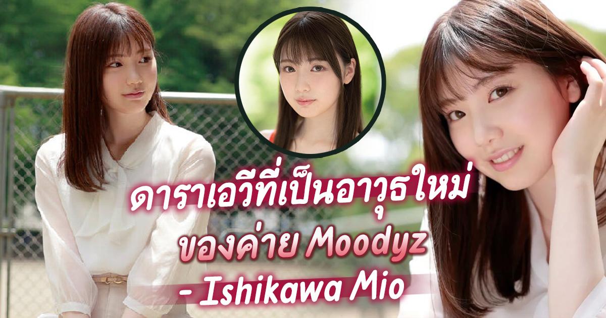 ดาราเอวีที่เป็นอาวุธใหม่ของค่าย Moodyz - Ishikawa Mio ดาราเอวีวัยใส -  MIDE-974