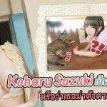 Koharu Suzuki ฆ่าตัวตายหรือเปล่า? ตอนนี้ยังไม่มีคนรู้