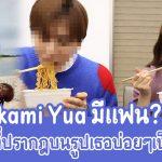 Mikami Yua มีแฟน??? ผู้ชายที่ปรากฎบนรูปเธอบ่อยๆเป็นใคร