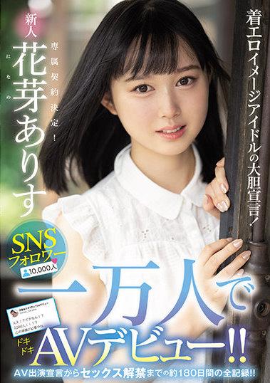 MIDE-980 Arisu Haname