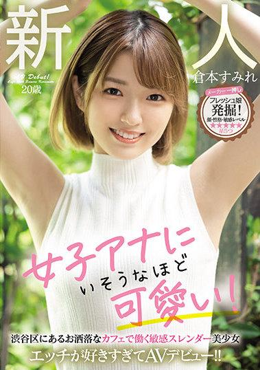 MIFD-183 Sumire Kuramoto