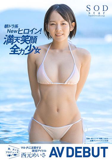 STARS-462 Nishimoto Meisa