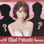 4 พระเอกเอวีที่ Eimi Fukada ชื่นชอบเป็นพิเศษ – อยากร่วมงานด้วยกันอีก
