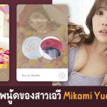 ประมูลภาพนู้ดของสาวเอวี Mikami Yua ใน NFT กันทั่วโลก แถมยังมีโอกาสทานข้าวด้วยกัน
